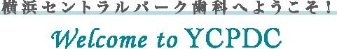 横浜セントラルパーク歯科へようこそ!