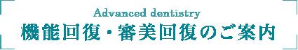 高度先進歯科医療のご案内