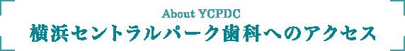 横浜セントラルパーク歯科へのアクセス
