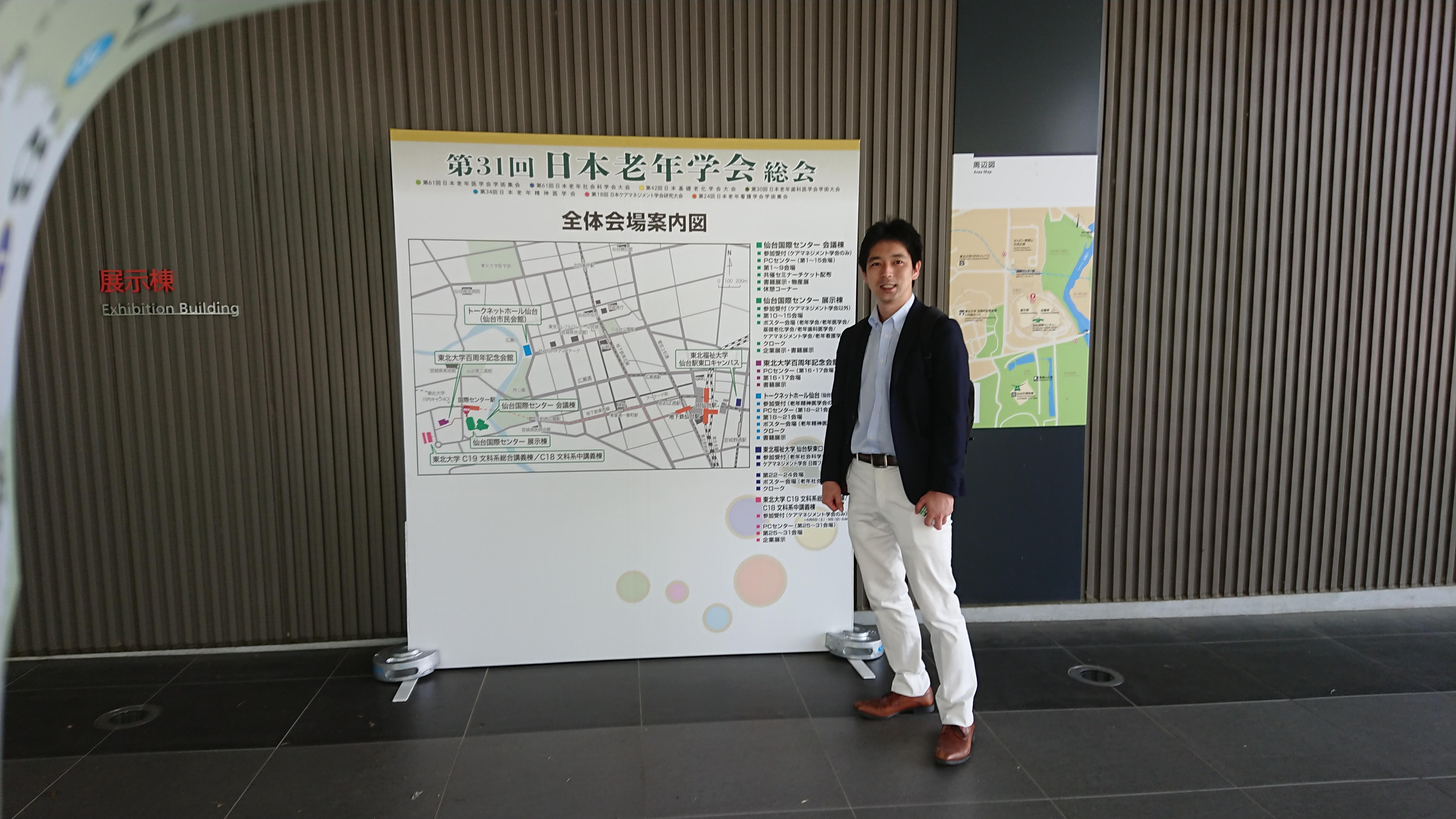 老年歯科医学会 in 仙台 | 横浜セントラルパーク歯科